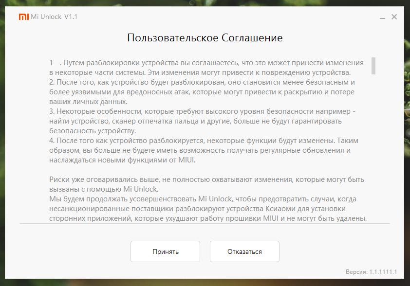 MI Unlock Bootloader Agreement