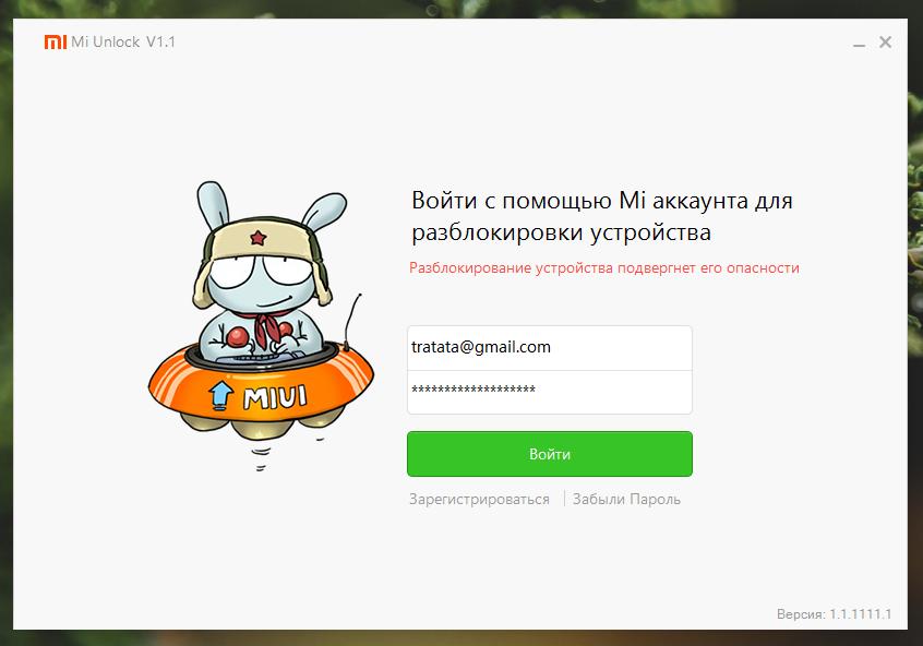 MI Unlock Bootloader Login