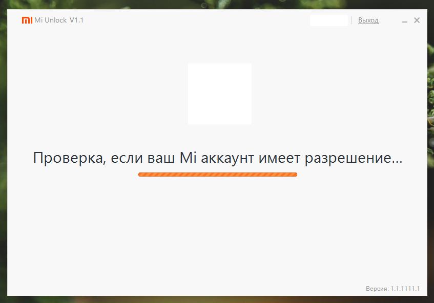 MI Unlock Bootloader Check