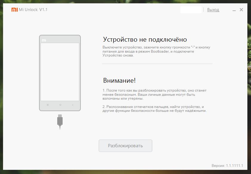 MI Unlock Bootloader Phone
